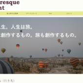 祝!!! 新しいホームページの完成!!!