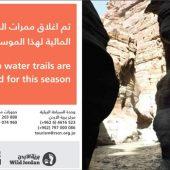 ムジブ保護区のトレイルは春まで閉鎖…+ ディスカウント情報